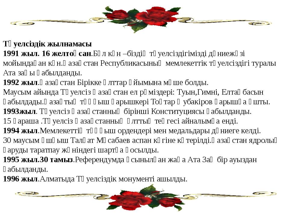 Тәуелсіздік жылнамасы 1991 жыл. 16 желтоқсан.Бұл күн –біздің тәуелсіздігімізд...