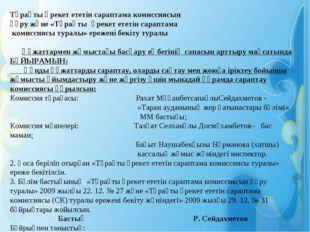 Тұрақты әрекет ететін сараптама комиссиясын құру және «Тұрақты әрекет ететін