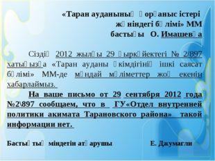 «Таран ауданының қорғаныс істері жөніндегі бөлімі» ММ бастығы О. Имашевқа