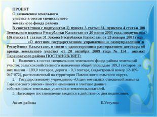 ПРОЕКТ О включении земельного участка в состав специального земельного фонда