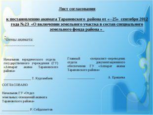 Лист согласования к постановлению акимата Тарановского района от «25» сентя