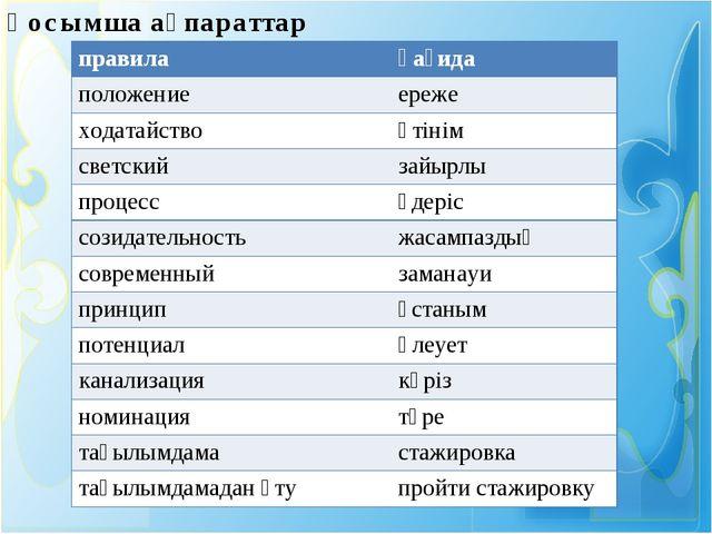 Қосымша ақпараттар правилақағида положениеереже ходатайствоөтінім светский...