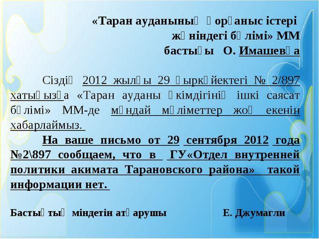 «Таран ауданының қорғаныс істері жөніндегі бөлімі» ММ бастығы О. Имашевқа ...