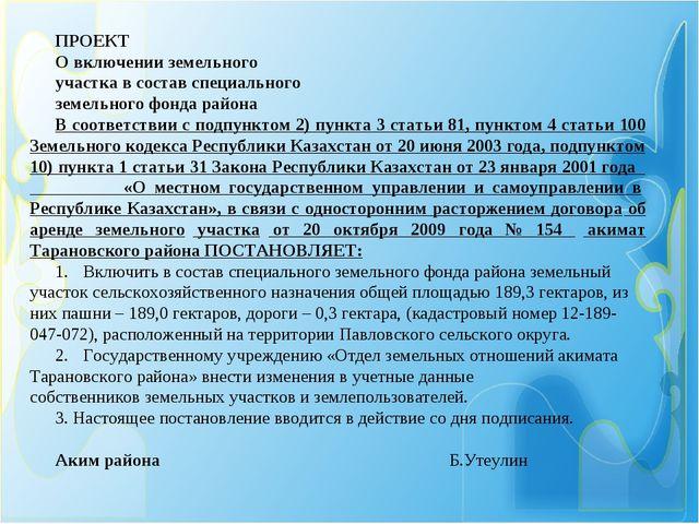 ПРОЕКТ О включении земельного участка в состав специального земельного фонда...