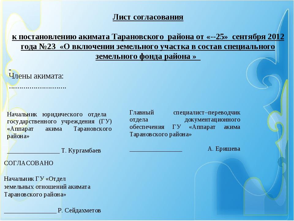 Лист согласования к постановлению акимата Тарановского района от «25» сентя...
