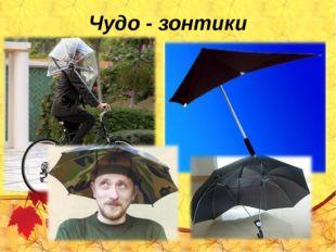 Чудо - зонтики