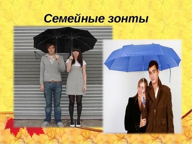 Семейные зонты