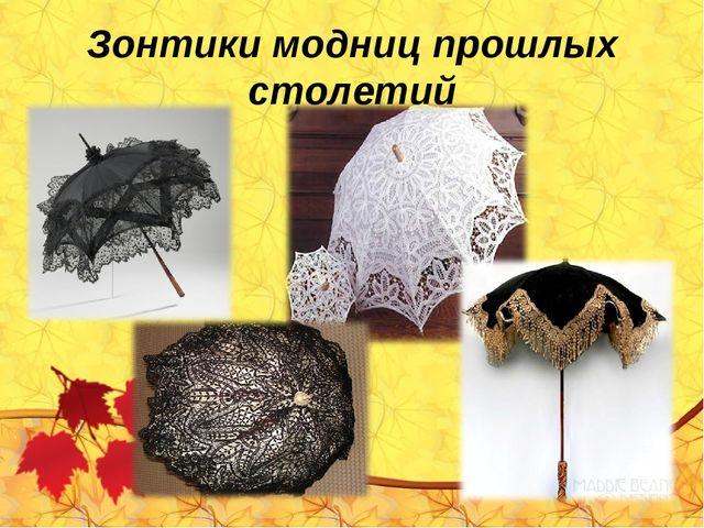 Зонтики модниц прошлых столетий