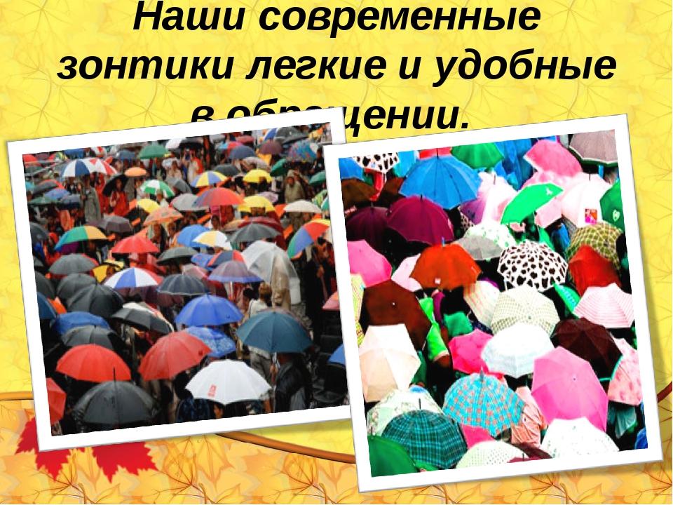 Наши современные зонтики легкие и удобные в обращении.