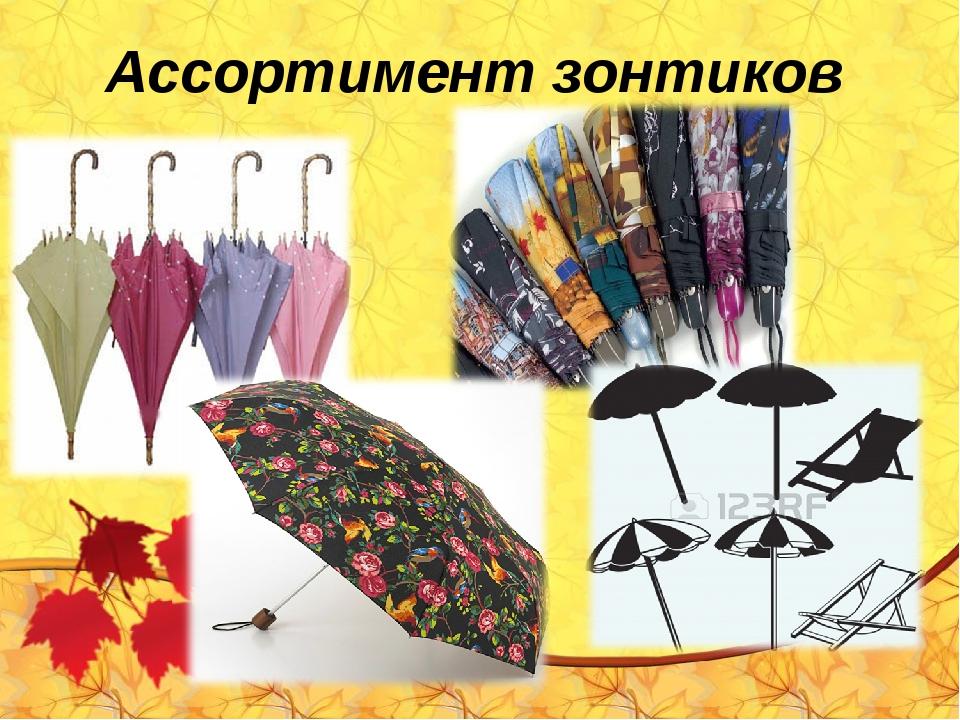 Ассортимент зонтиков