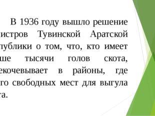 В 1936 году вышло решение министров Тувинской Аратской Республики о том, что