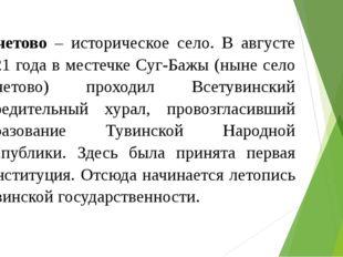 Кочетово – историческое село. В августе 1921 года в местечке Суг-Бажы (ныне с