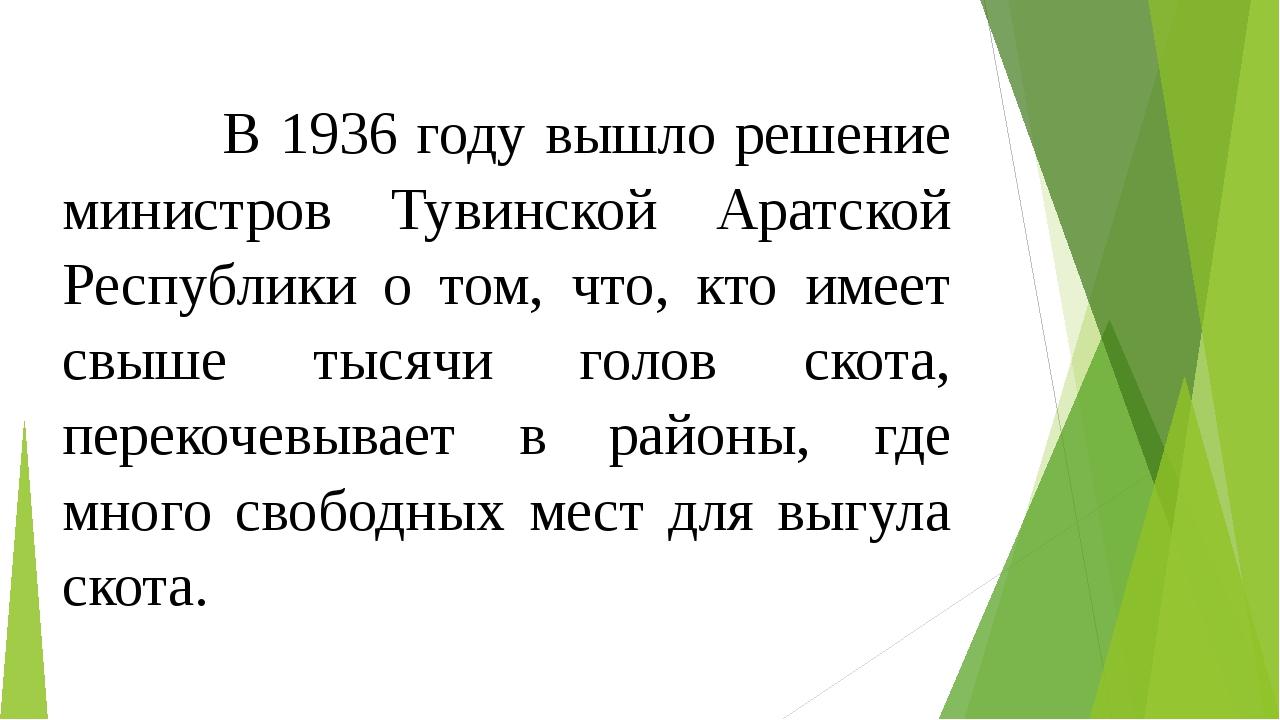 В 1936 году вышло решение министров Тувинской Аратской Республики о том, что...