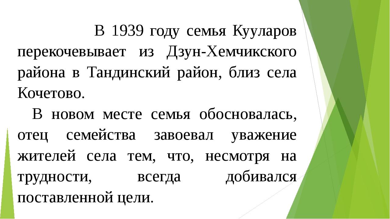 В 1939 году семья Кууларов перекочевывает из Дзун-Хемчикского района в Танди...