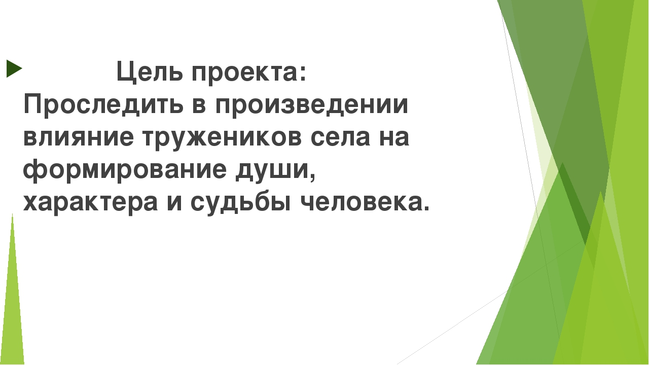 Цель проекта: Проследить в произведении влияние тружеников села на формирова...