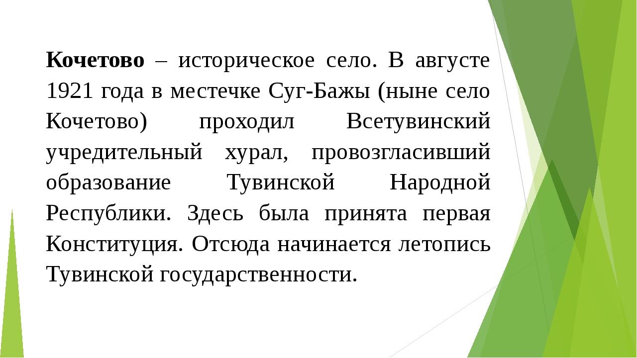 Кочетово – историческое село. В августе 1921 года в местечке Суг-Бажы (ныне с...