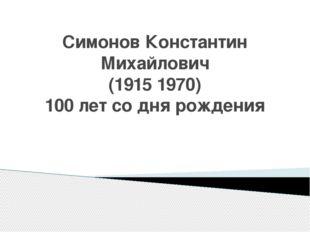 Симонов Константин Михайлович (1915 1970) 100 лет со дня рождения
