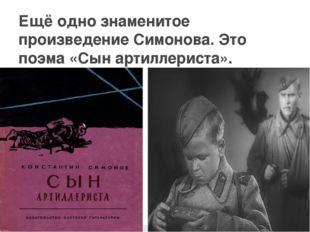 Ещё одно знаменитое произведение Симонова. Это поэма «Сын артиллериста».