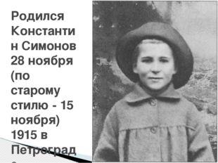Родился Константин Симонов 28 ноября (по старому стилю - 15 ноября) 1915 в Пе