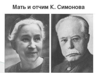 Мать и отчим К. Симонова