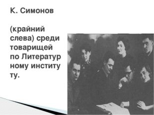 К.Симонов (крайний слева) среди товарищей поЛитературномуинституту.
