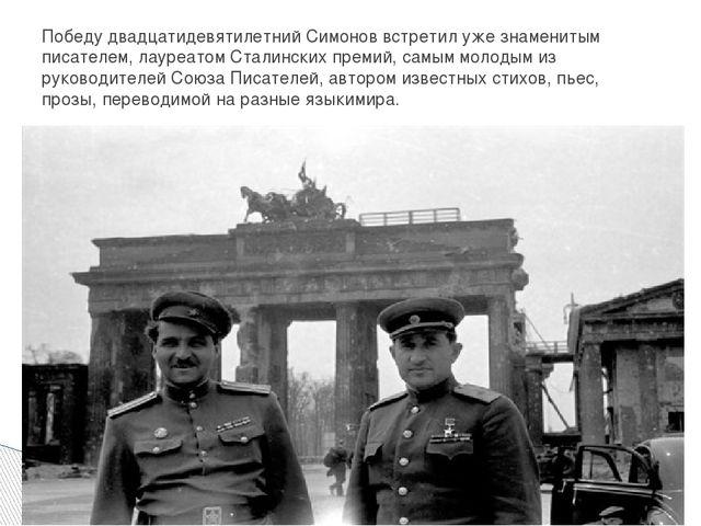 Победу двадцатидевятилетний Симонов встретил уже знаменитым писателем, лауреа...