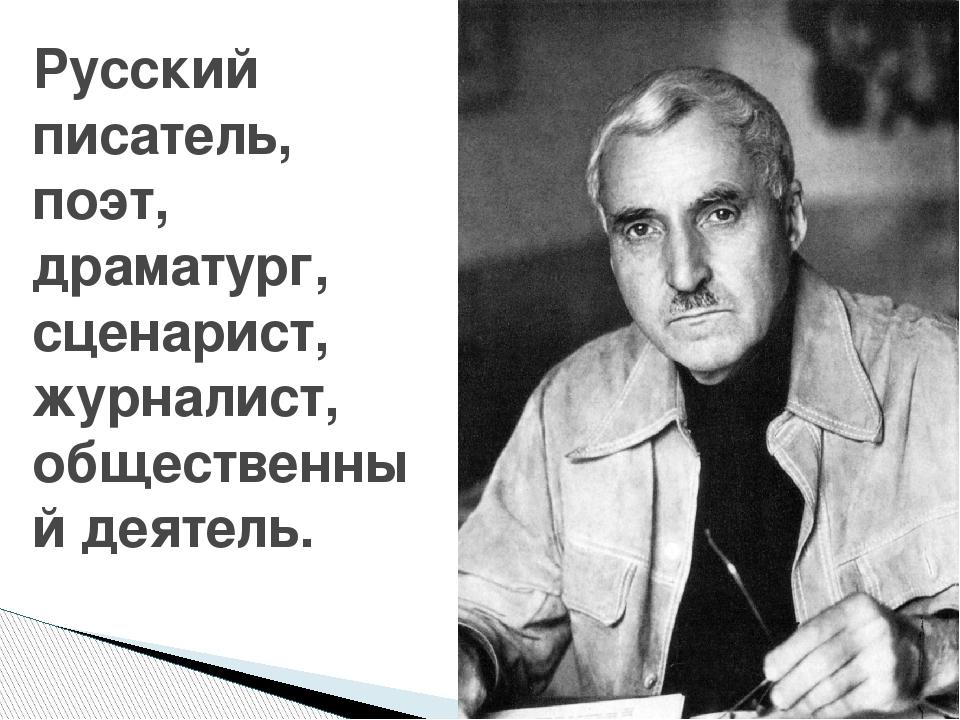 Русский писатель, поэт, драматург, сценарист, журналист, общественный деятель.