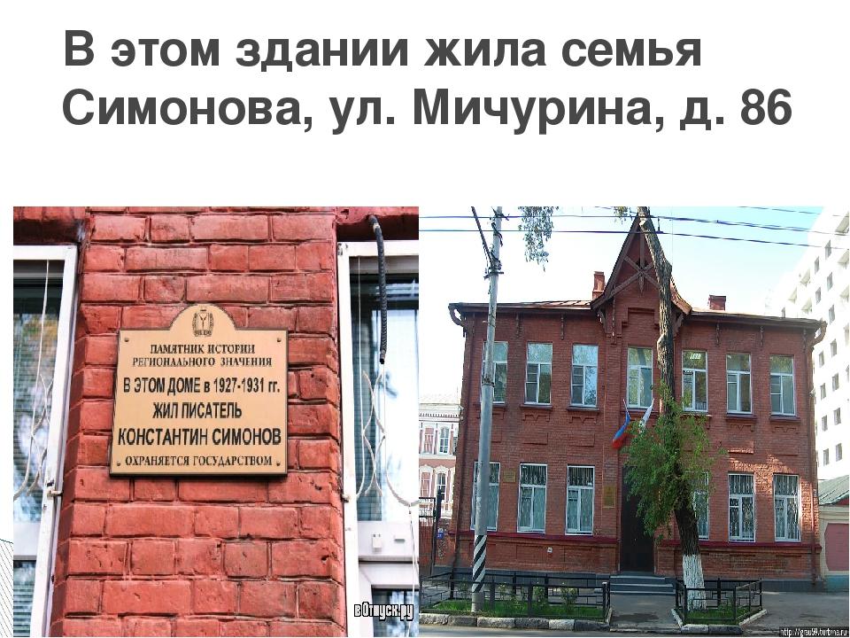 В этом здании жила семья Симонова, ул. Мичурина, д. 86