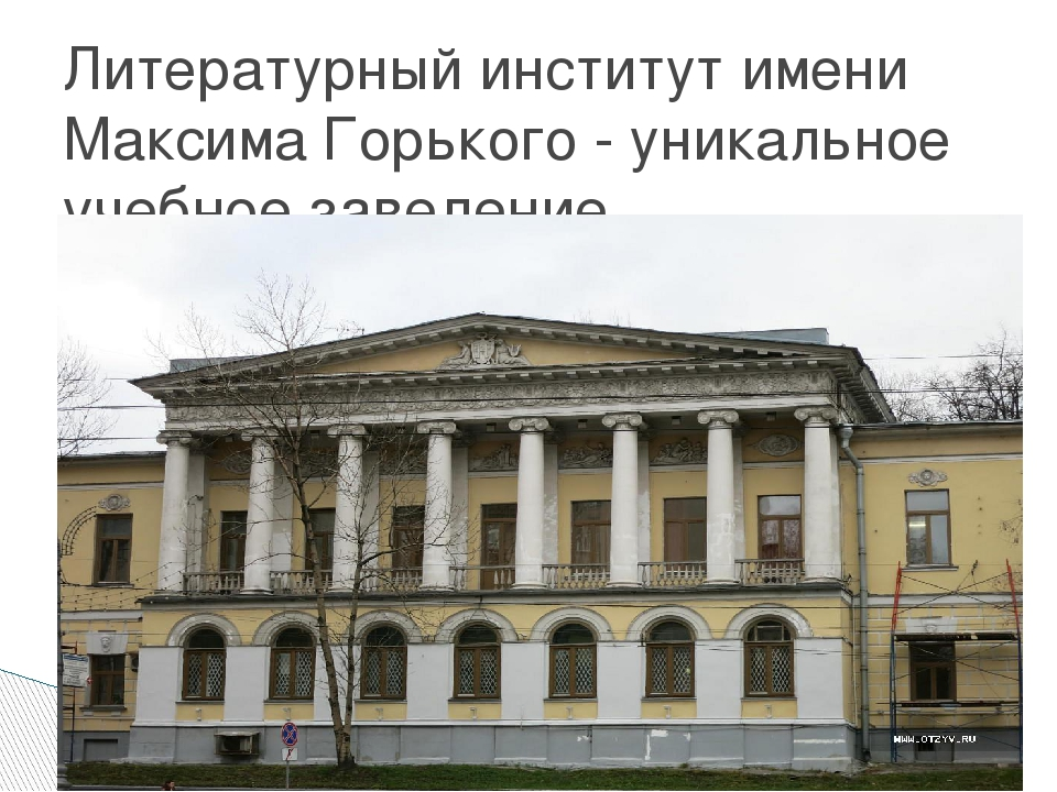 Литературныйинститутимени Максима Горького - уникальное учебное заведение.
