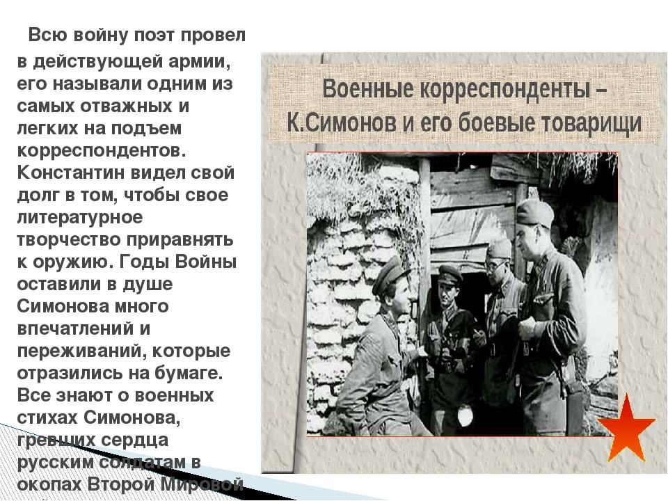 Всю войну поэт провел в действующей армии, его называли одним из самых отваж...