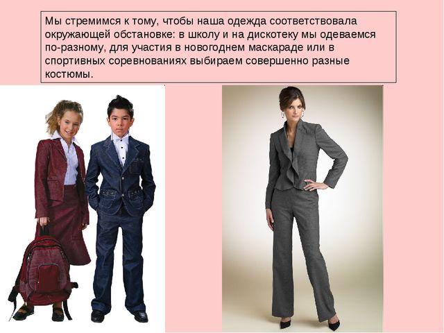 Мы стремимся к тому, чтобы наша одежда соответствовала окружающей обстановке:...