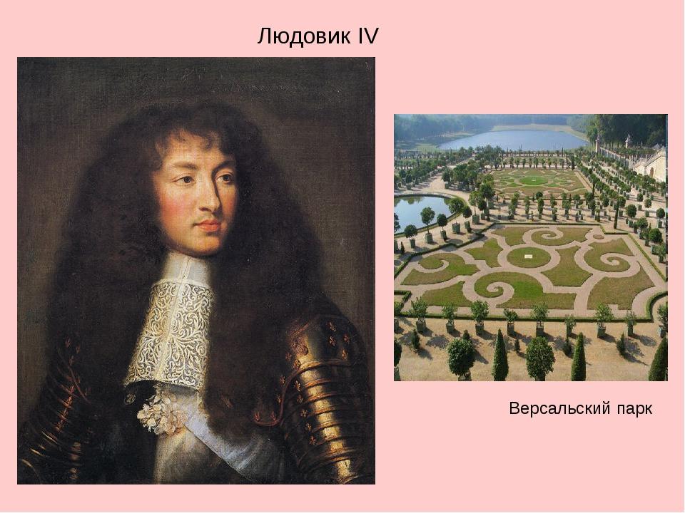 Людовик IV Версальский парк