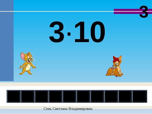 Вы запомнили таблицу умножения на 3 3 Сень Светлана Владимировна