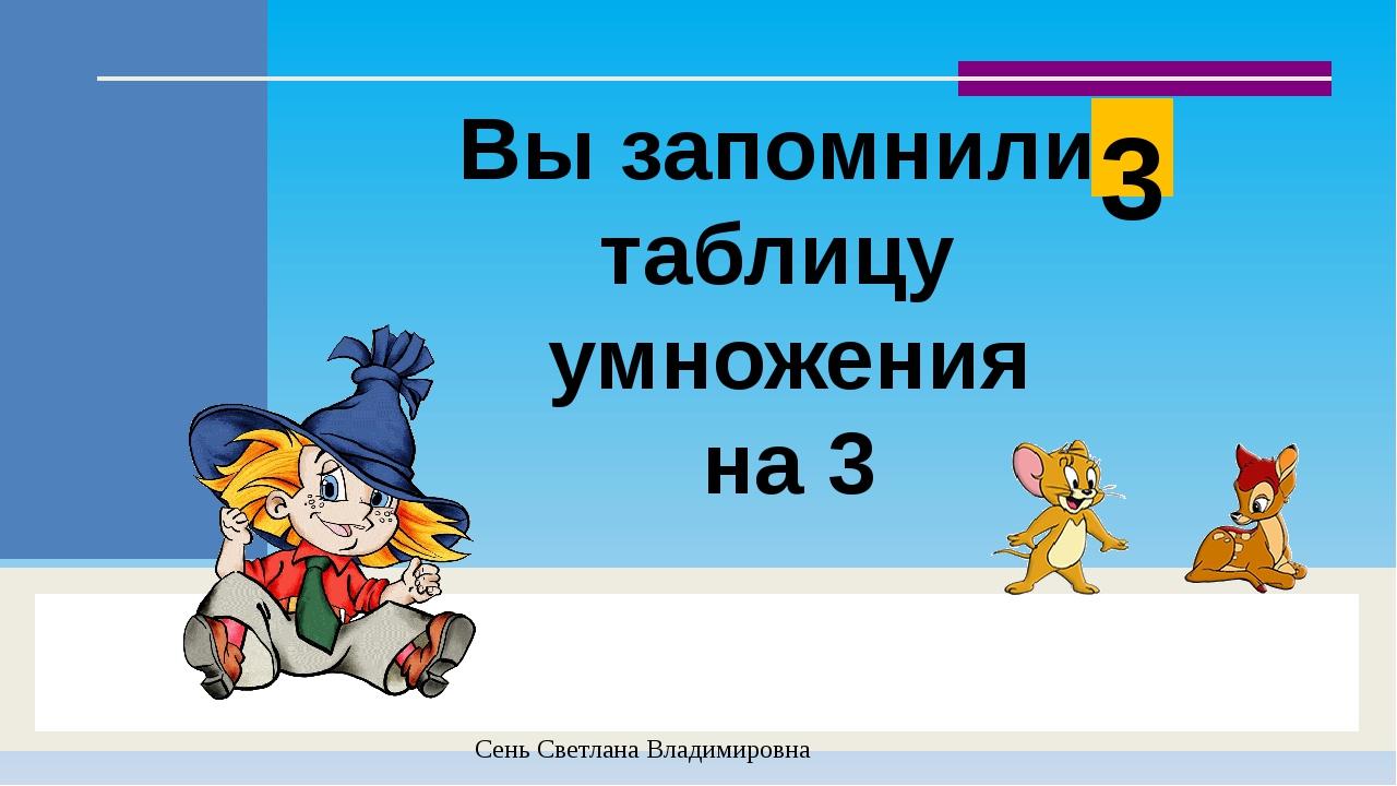 3 Презентацию выполнила: Сень Светлана Владимировна