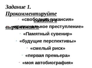 Задание 1. Прокомментируйте ошибки в выражениях: «свободная вакансия» «кримин