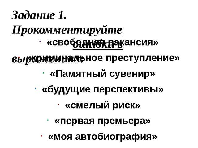 Задание 1. Прокомментируйте ошибки в выражениях: «свободная вакансия» «кримин...
