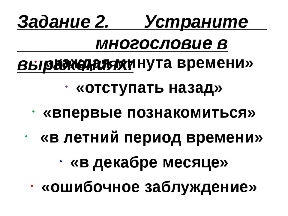 Задание 2. Устраните многословие в выражениях: «каждая минута времени» «отсту...
