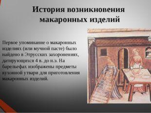История возникновения макаронных изделий Первое упоминание о макаронных издел