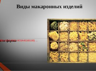 Виды макаронных изделий