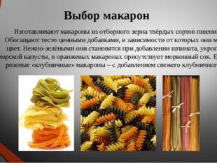 Выбор макарон Изготавливают макароны из отборного зерна твёрдых сортов пшениц