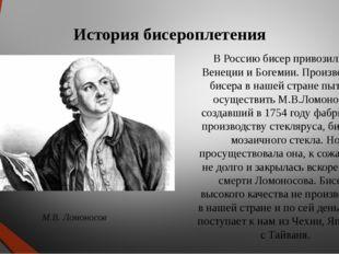 В Россию бисер привозили из Венеции и Богемии. Производство бисера в нашей ст