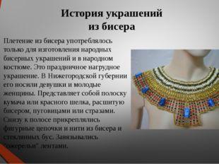 История украшений из бисера Плетение из бисера употреблялось только для изгот