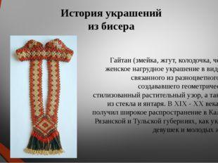 История украшений из бисера Гайтан (змейка, жгут, колодочка, черенок) - женск