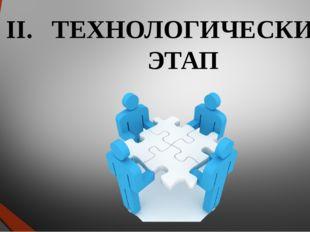 II. ТЕХНОЛОГИЧЕСКИЙ ЭТАП