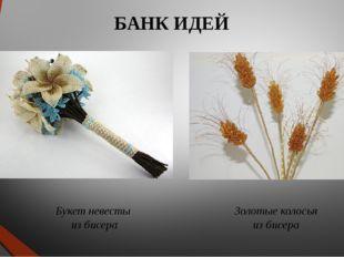 БАНК ИДЕЙ Букет невесты из бисера Золотые колосья из бисера