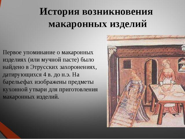 История возникновения макаронных изделий Первое упоминание о макаронных издел...