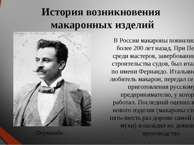 В России макароны появились чуть более 200 лет назад. При Петре I среди маст...