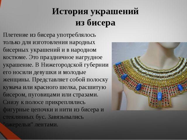 История украшений из бисера Плетение из бисера употреблялось только для изгот...