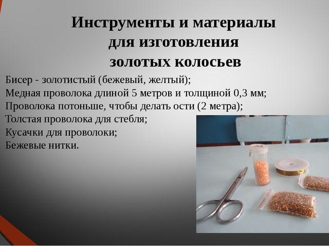 Инструменты и материалы для изготовления золотых колосьев Бисер - золотистый...