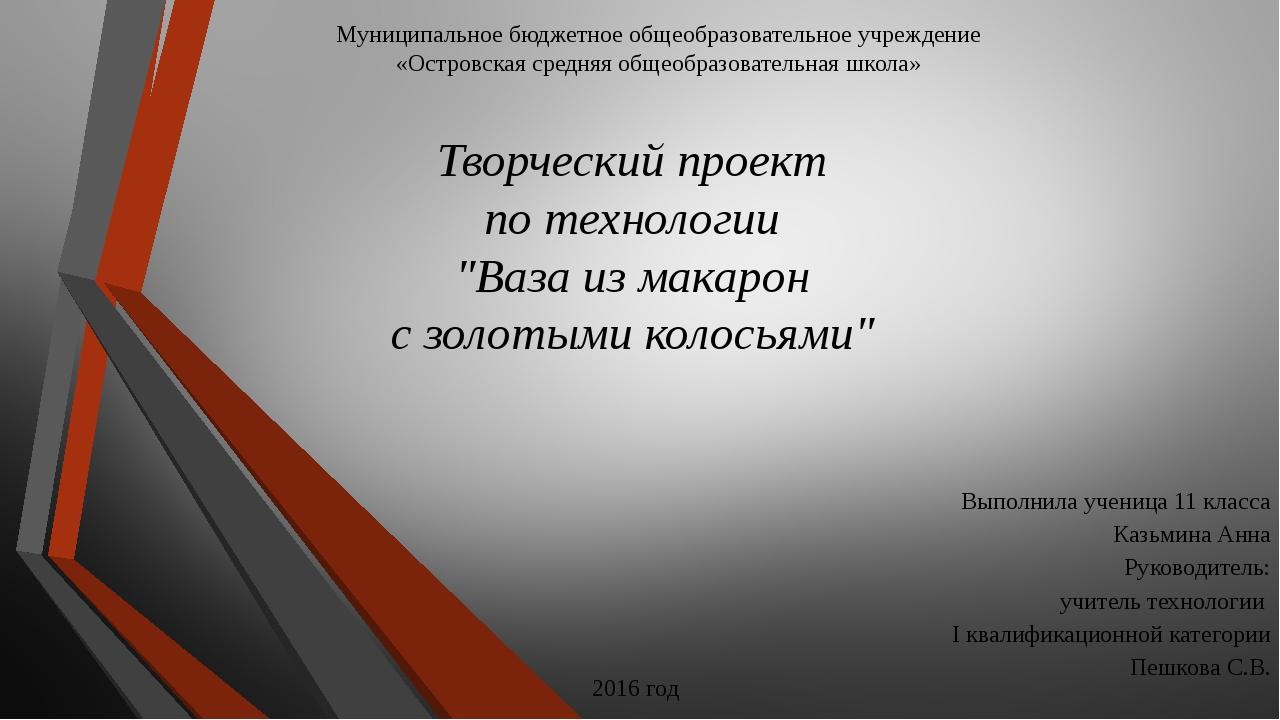 Муниципальное бюджетное общеобразовательное учреждение «Островская средняя об...